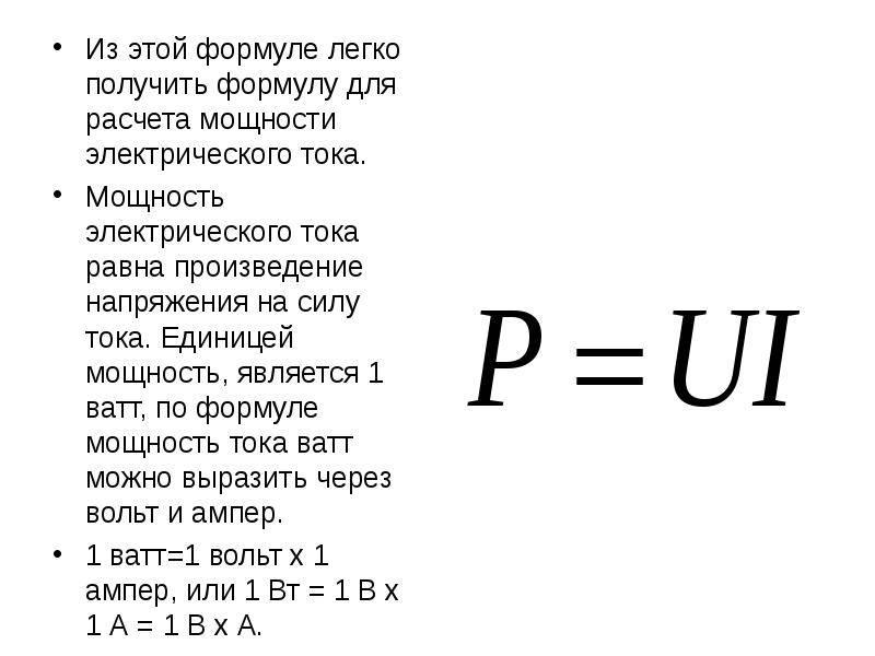 Физика: задачина мощность электрического тока - ответы и решения