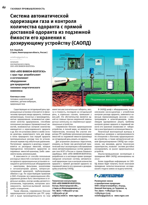 Норма - расход - одорант  - большая энциклопедия нефти и газа, статья, страница 1