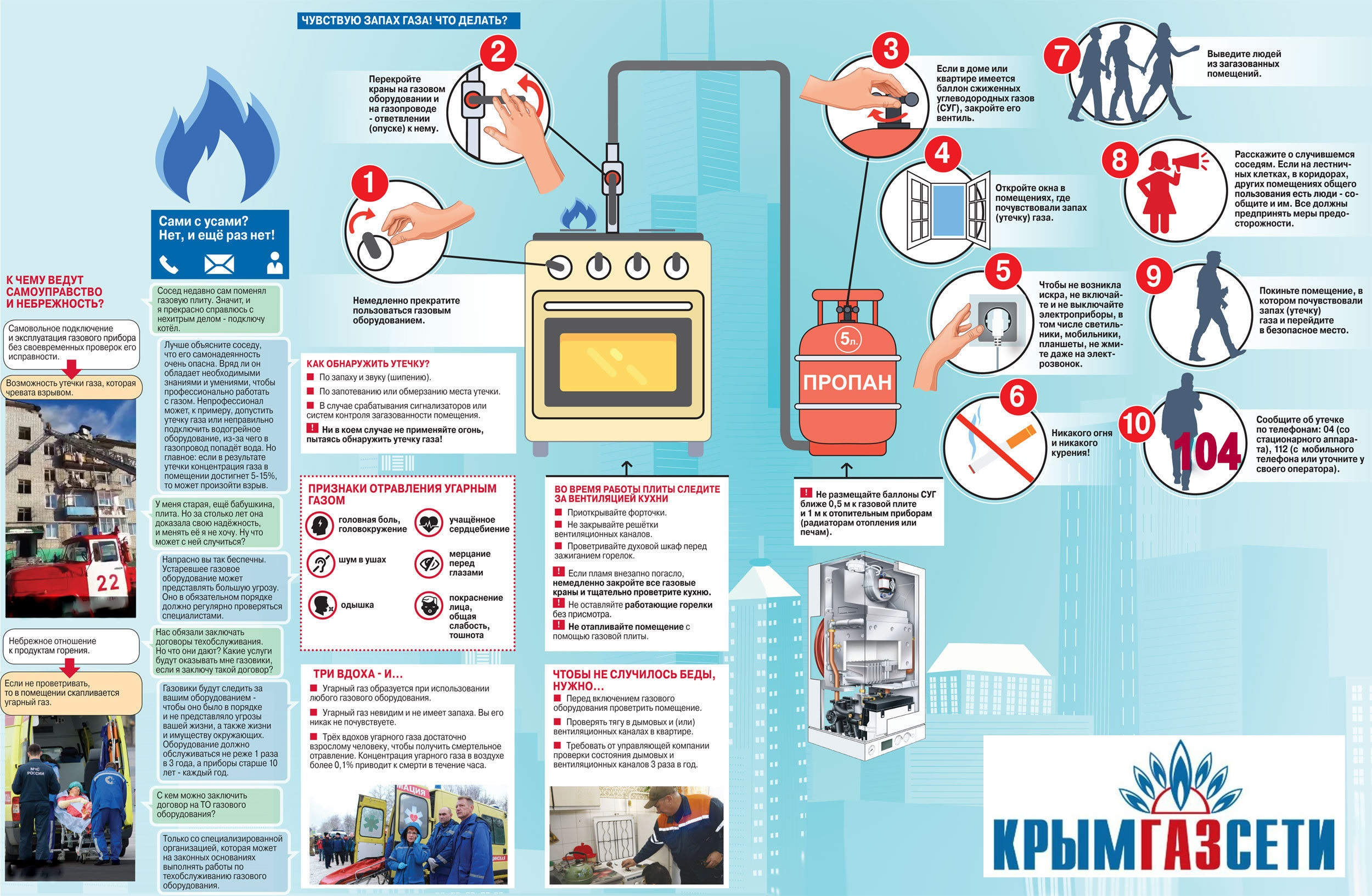 Инструкция по охране труда для ответственного за безопасную эксплуатацию газового хозяйства