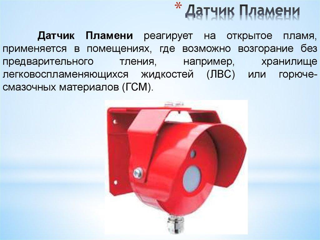 Подключение пожарных датчиков: принцип работы, назначение, размещение, инструкции