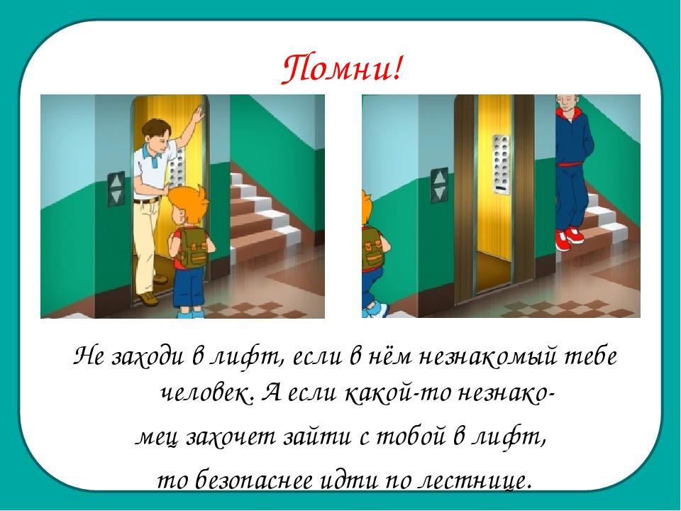 Этикет в лифте