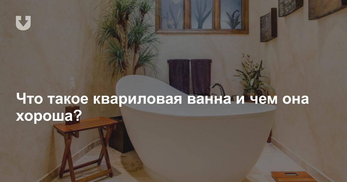 Квариловая ванна: плюсы и минусы кварила, отзывы покупателей о модели villeroy boch