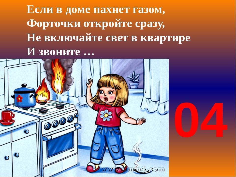Личная безопасность при пользовании газовой плитой