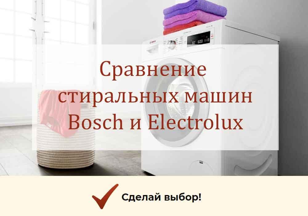 7 лучших стиральных машин bosch