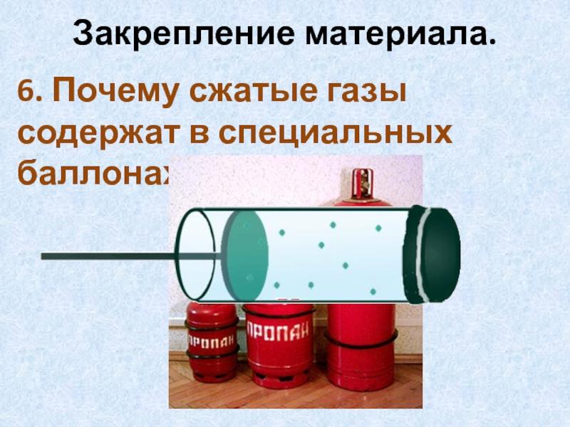 Баллоны для сжатых газов | сварка и сварщик