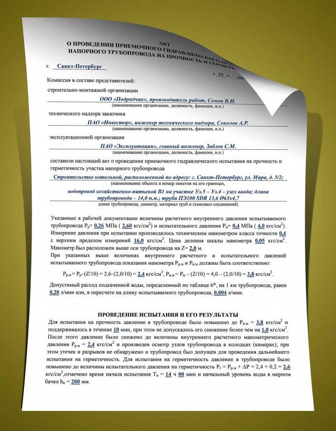 Акт о проведении испытаний трубопроводов на прочность и герметичность