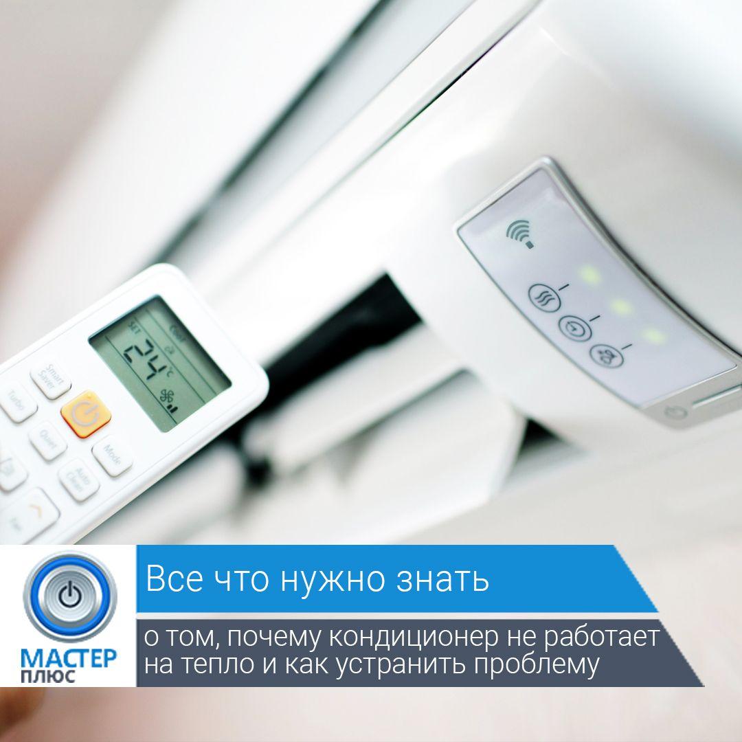 Как включить кондиционер на тепло с пульта и без, инструкция сплит-систем разных марок