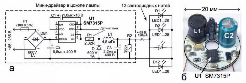 Блок питания для светодиодных ламп: устройство, принцип работы, советы мастеров