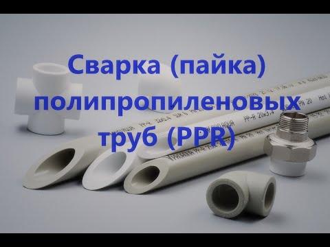 Как нужно правильно проводить пайку пластиковых труб?