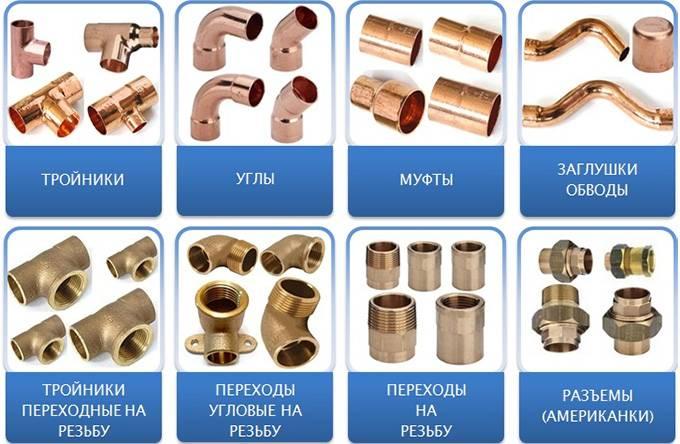 Фитинги для медных труб: виды и монтаж, правила выбора, плюсы