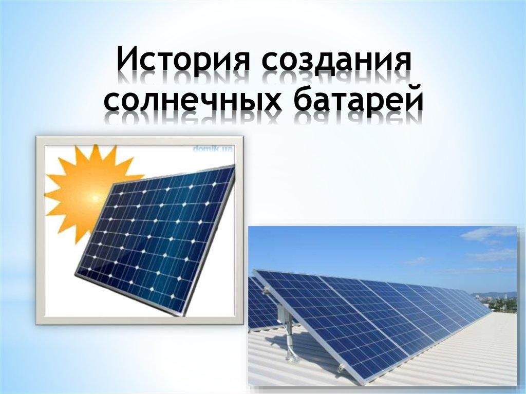 Кпд солнечных батарей: как рассчитать, повышение эффективности
