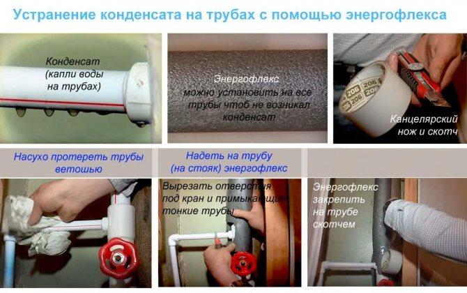 Чем утеплить газовую трубу на улице от конденсата: обзор лучших материалов и монтажные инструкции