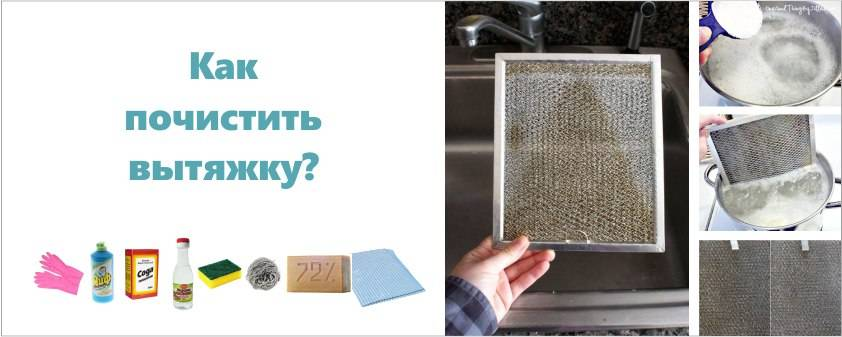 Как очистить вытяжку от жира на кухне