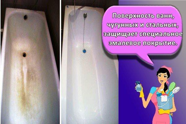 Как очистить чугунную ванну до бела в домашних условиях: советы с видео