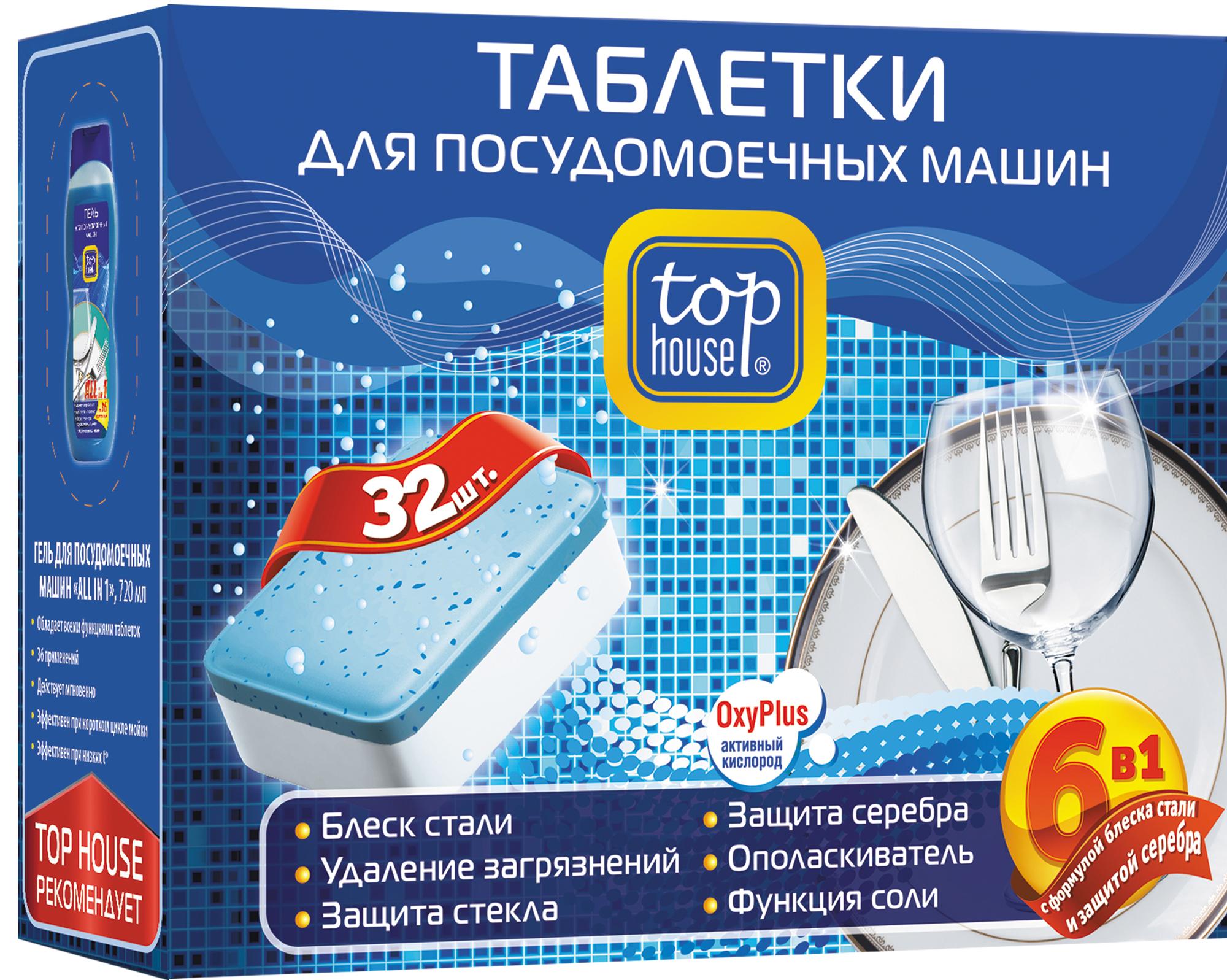 Если надоела грязная посуда: разбираемся в разнообразии таблеток для посудомоечных машин