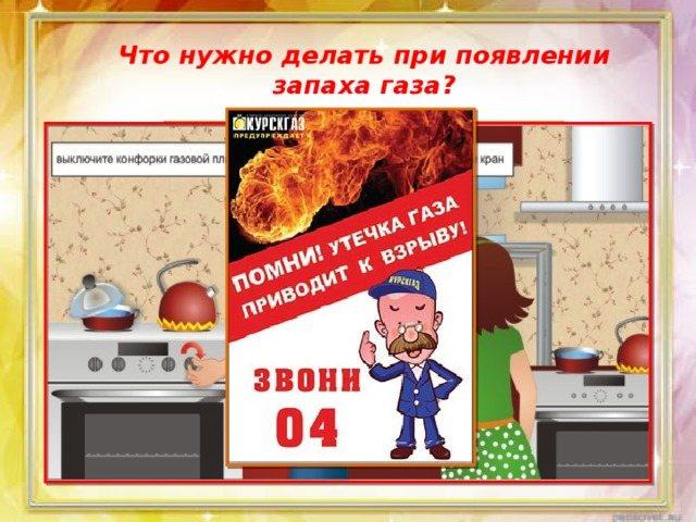 От газовой плиты (работающей) пахнет газом, в чём причина, что делать как исправить?