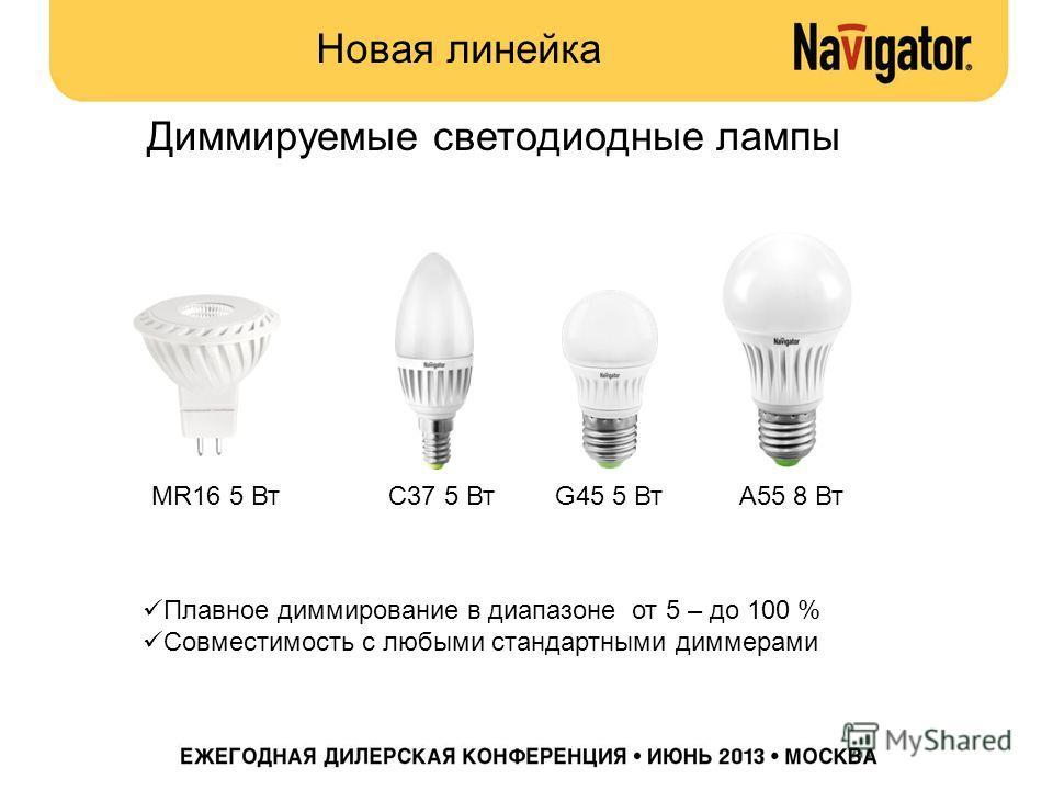 Что такое диммер для светодиодных ламп. все о диммировании led