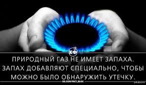 Природный газ — сырье, а не готовое топливо