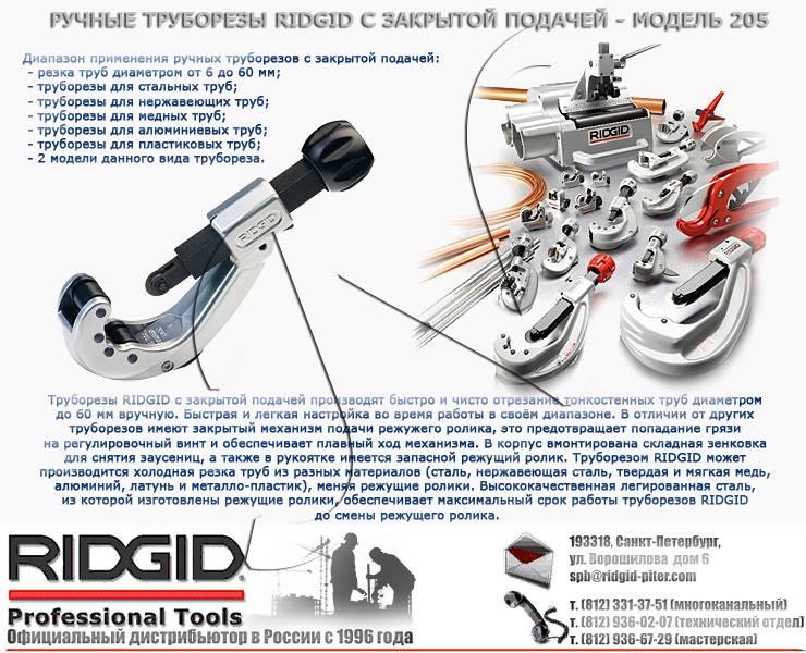 Труборез для стальных труб: виды, советы по подбору модели и нюансы грамотной эксплуатации