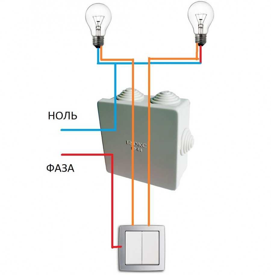 Подключение выключателя света с двумя клавишами: нюансы монтажных работ