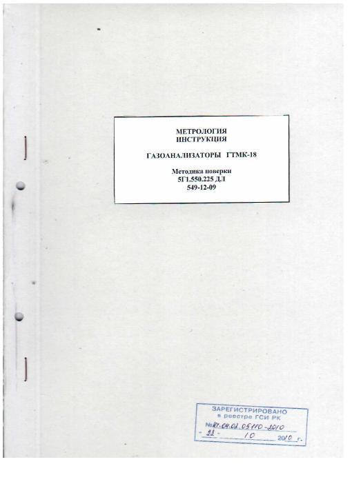 Гост р 8.924-2016 государственная система обеспечения единства измерений (гси). газоанализаторы озона. методика поверки, гост р от 01 сентября 2016 года №8.924-2016