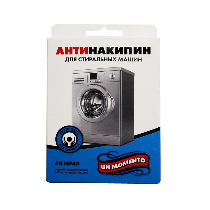 Антинакипин для стиральных машин: лучшие средства и производители - точка j