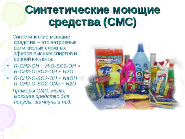 Классификация чистящих средств