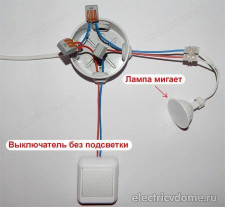 Почему мигает выключенная энергосберегающая или светодиодная лампа – самэлектрик.ру