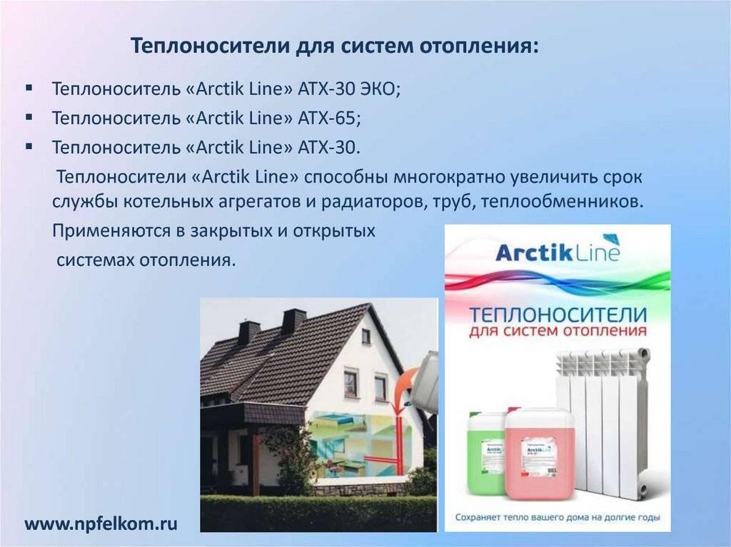 Как выбрать теплоноситель для системы отопления загородного дома – описания антифризов