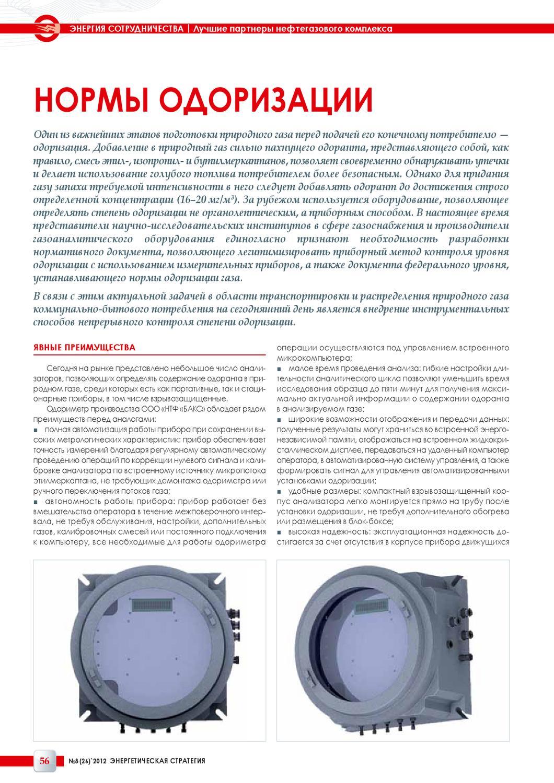 Одоризация сжиженных углеводородных газов. одоризация горючих газов. техника безопасности при использовании сжиженных газов - реферат