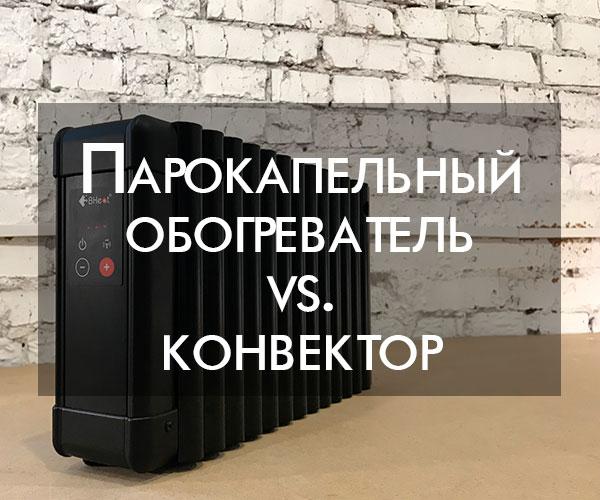 Нагреватель парокапельный: отзывы владельцев. парокапельный нагреватель сделать самому своими руками: чертежи, устройство, принцип работы