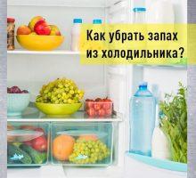 5 простых советов как избавиться от запаха в холодильнике