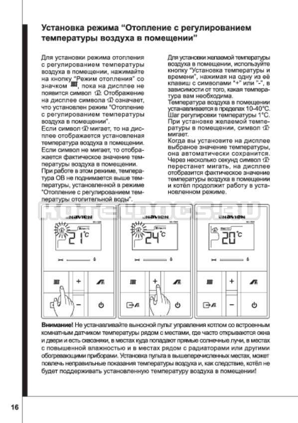 Как устранить ошибку 03 газового котла navien (навьен) - fixbroken.ru