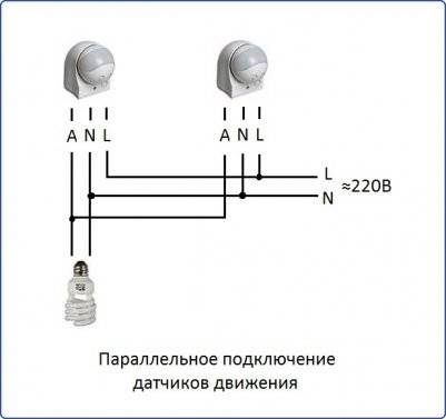 Схема подключения датчика движения для освещения с выключателем