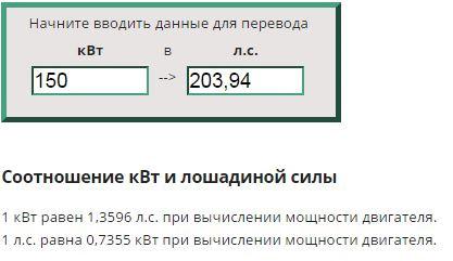 Сколько киловатт в лошадиной силе и наоборот | enargys.ru | энергосбережение
