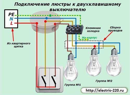 Как подключить двухклавишный выключатель своими руками