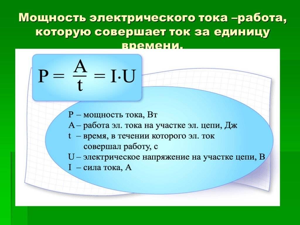 Мощность при параллельном и последовательном соединении резисторов