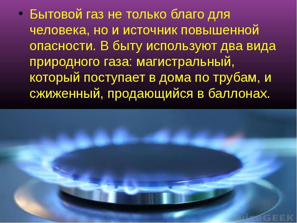 Чем опасен бытовой газ, первая помощь при удушье газом отравление.ру чем опасен бытовой газ, первая помощь при удушье газом