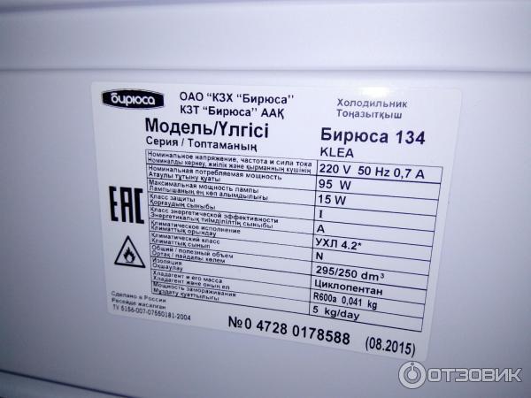 Обзор лучших моделей двухкамерных холодильников бирюса