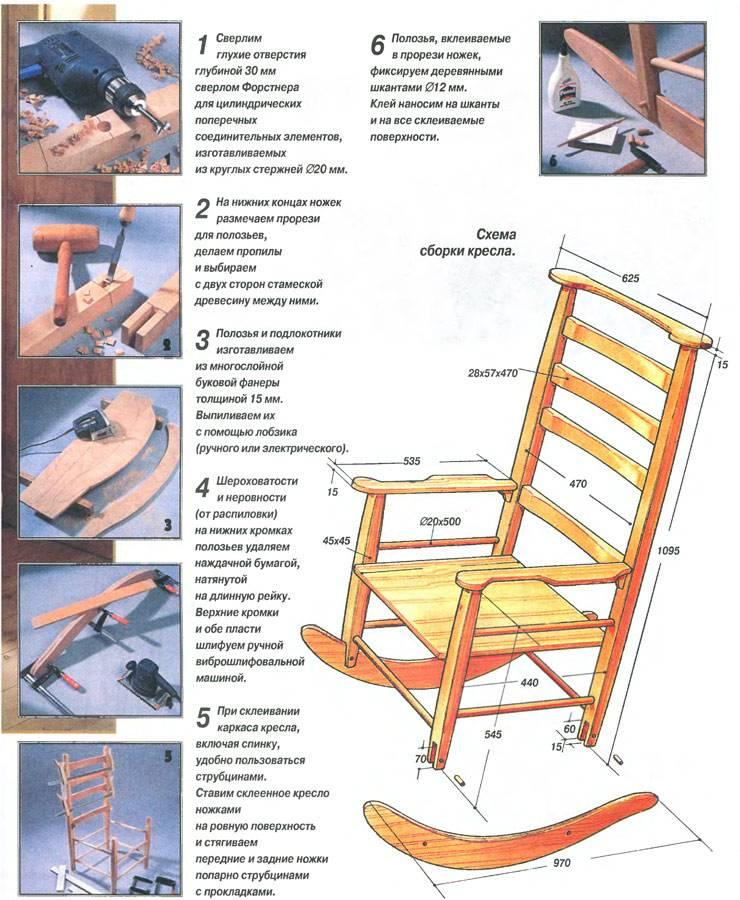 Кресло-качалка своими руками: решения, чертежи, фото, реализация