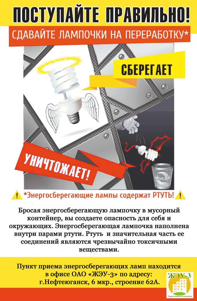Утилизация люминесцентных ламп: куда и где утилизировать, переработка