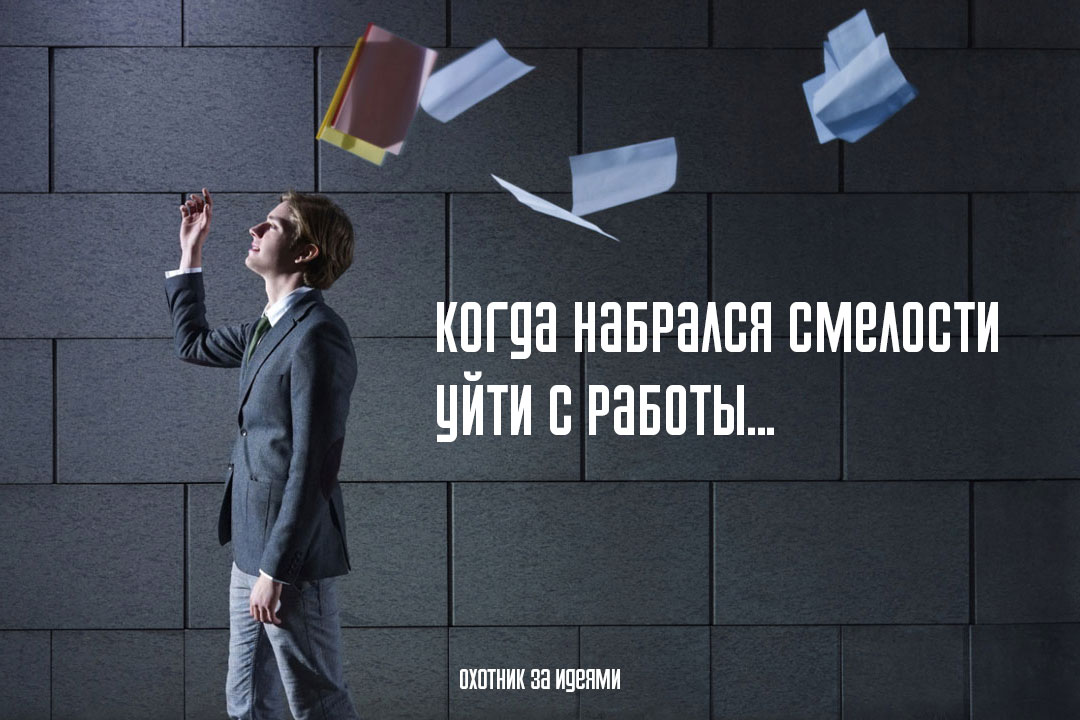 Как понять, что пора менять работу. стоит ли менять работу в поисках новых ощущений и перемен?