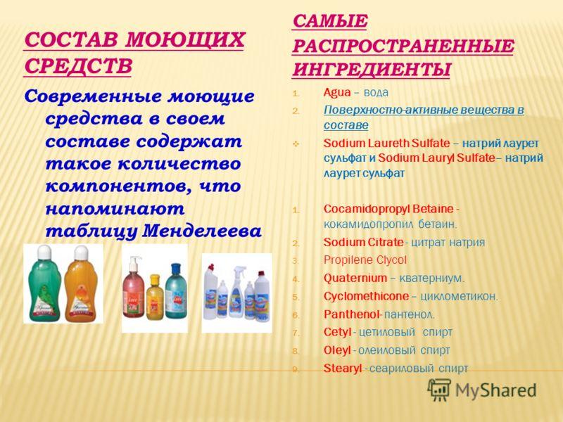 Гост 32478-2013 товары бытовой химии. общие технические требования (с поправкой), гост от 22 ноября 2013 года №32478-2013