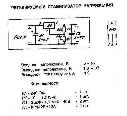 Схема мощного стабилизатора напряжения на 12 вольт