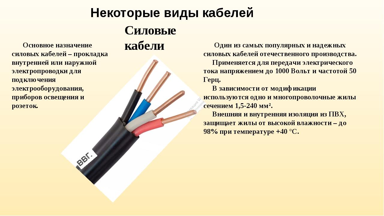 Марки медных проводов и кабелей: маркировка, характеристики, производители и особенности применения