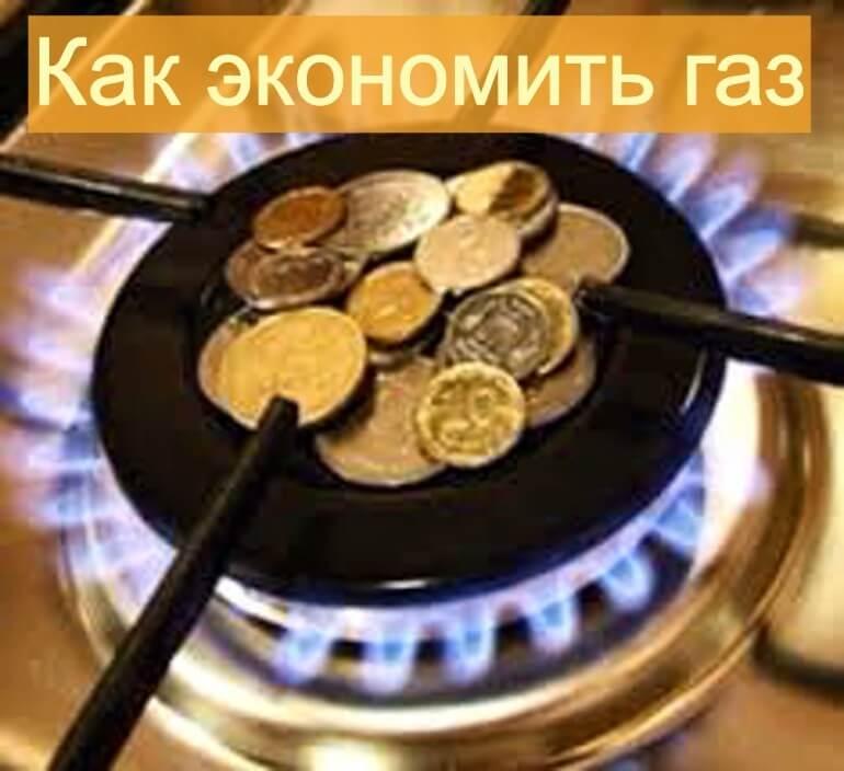 Хитрости экономии газа в доме и квартире, и какой метод не работает