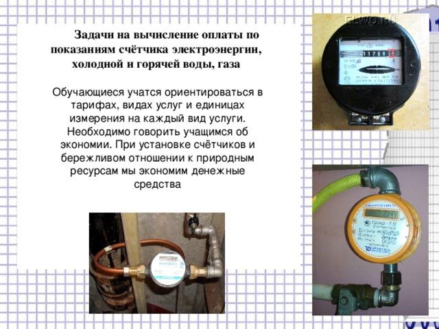 Измерение расхода жидкости: приборы и  методы