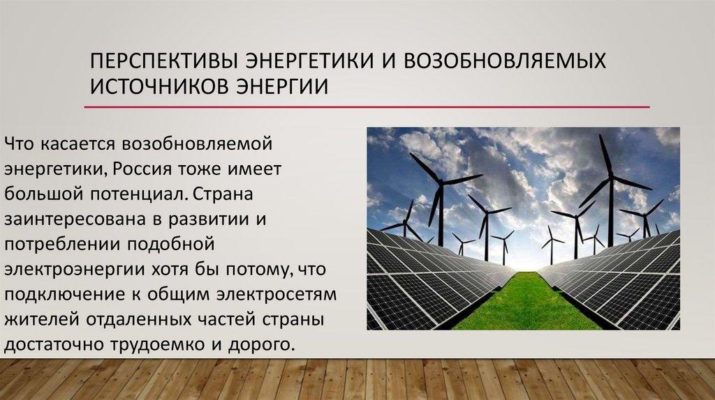 Альтернативные источники энергии - 20 наиболее интересных и перспективных