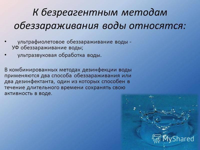 Как обеззаразить воду в колодце - всё о сантехнике