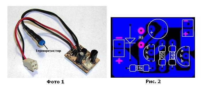 Простой регулятор скорости вращения вентилятора 12в